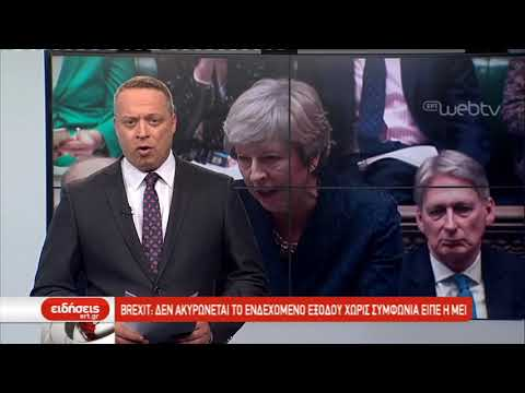 Τίτλοι Ειδήσεων ΕΡΤ3 19.00   30/01/2019   ΕΡΤ