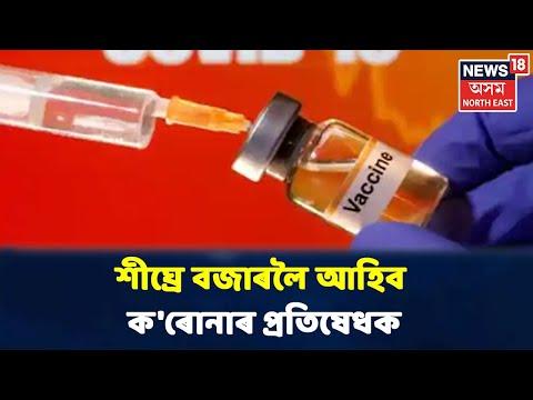 Prime Time18 | শীঘ্ৰেই বজাৰত মুকলি হ'ব COVID-19ৰ Vaccine