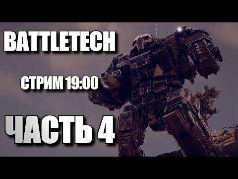 BATTLETECH • Стрим #4