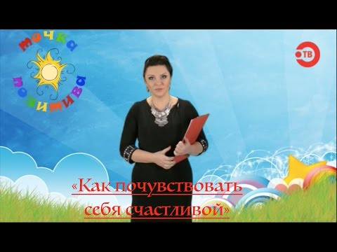 """Наталья Толстая - """"Как почувствовать себя счастливой"""""""