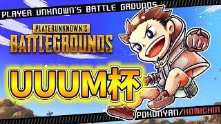 【PUBG】UUUM杯本番!【こみちん(ぽこにゃん)視点】