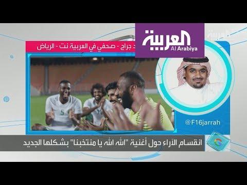 العرب اليوم - شاهد:جدل بشأن الشكل الجديد لأغنية الله الله يا منتخبنا