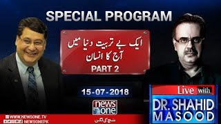 Live with Dr Shahid Masood | Part-2 | 15 July 2018