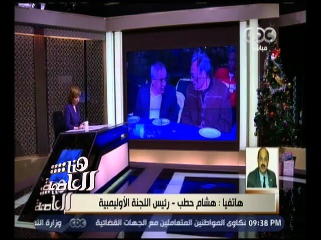 هنا العاصمة | محمد فضل الله: شئنا أم أبينا وزير الرياضة أمام حكم قضائي واجب التنفيذ