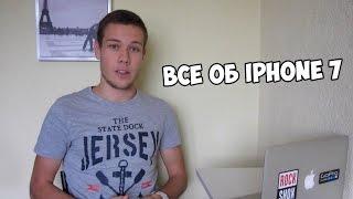 Привет, народ! В этом видео я поделюсь своим мнением об IPhone 7s и о том стоит ли его сейчас покупать!Я вконтакте http://vk.com/glebonsgЯ в инстаграм http://instagram.com/glebon97