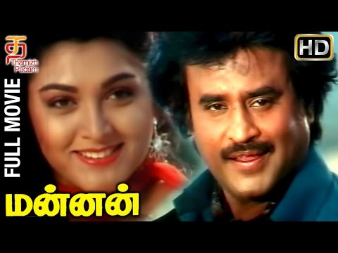 Mannan Tamil Full Movie   HD   Rajinikanth   Khushboo   Vijayashanti   Ilayaraja   P Vasu