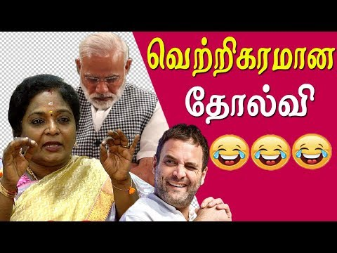 5 State Assembly Election Result Tamilisai Reaction Election News Tami Tamil News Live