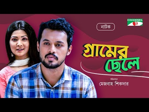 Gramer Chele | গ্রামের ছেলে | Bangla Natok 2019 | Irfan Sajjad | Shahanaz Maya | Channel i TV