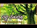 Haritha Haram Special Songs | Chettai Chetulethi Telugu Sentimental Song | Importance of Trees