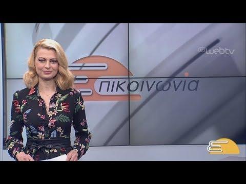 Τίτλοι Ειδήσεων ΕΡΤ3 10.00 | 01/04/2019 | ΕΡΤ