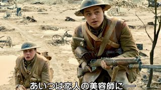 映画『1917 命をかけた伝令』本編映像
