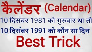 How to solve Reasoning calendar (कैलेंडर) in hindi ||Railway, SSC, po, vyapam, SBI Bank,||