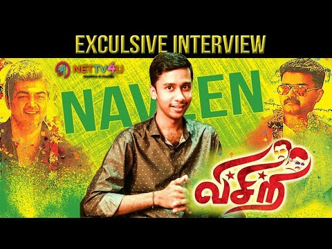Exclusive Visiri Movie Music Director Naveen Interview I Visiri - Thala Thalapathy Fans Rival