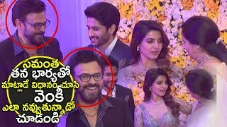 Video Venkatesh Funny Reactions While Samantha Talking to his Wife | Naga Chaitanya  Samantha Reception MP3, 3GP, MP4, WEBM, AVI, FLV November 2017