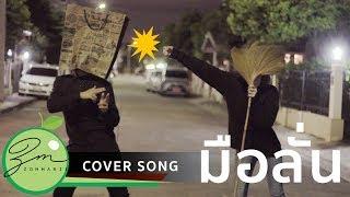 วันนี้มีแขกไม่ขอเปิดเผยหน้าตามาร้องเพลงด้วยเป็นหน้ากากถุงช็อปปิ้ง เมื่อมีหน้ากากมา จะให้เราเปิดหน้าก็ยังไงอยู่ ขอเป็นหน้ากากไม้กวาดละกันนะก๊ะ ฝากเพลงใหม่ล่าสุดของส้มด้วย :)https://www.youtube.com/watch?v=4WSp2b5LI5Yติดต่องาน : พี่ตุ้ย 095-542-5446☺ Facebook: http://facebook.com/zomwink☻ Fan Page: http://facebook.com/zommarie☺ Instagram: http://instagram.com/zommarie☻ Twitter: http://twitter.com/zommarieเนื้อเพลง มือลั่น - jspkkพี่คงจะดีมากไปใช่ไหมเธอไม่เคยนอกใจไม่สนใครมีเพียงเธอก็ให้เธอทั้วหัวใจแต่เสือกไม่พอใจเธอแอบมีเค้ามาอีกคนพี่สุดจะทนกับตัวเธอ*มันเจ็บช้ำ(มันเจ็บซ้ำ) มันเจ็บใจ(มันเจ็บใจ) ไม่รู้ทำไม(ไม่รู้ทำไม) มันปวดร้าว(มันปวดร้าว) มันปวดใจ(มันปวดใจ) ทำได้ยังไง(ทำได้ยังไง)(พี่เต้ง+พี่แจ๊ส)**ก็เพราะพี่หนะรักเอ็งพี่ถึงได้เป็นแบบนี้ ที่ทำไปมันเผลอตัวละด้วยอารมณ์ตัวเอง จริงๆฉันควรโกรธเธอที่เธอนอกใจวันนั้น แต่สุดท้ายพี่ต่อยมันเพราะมือพี่ลั่นไปเองงง....(พี่แจ๊ส)Rap : โดนเธอหลอกมันปวดใจบันทึกลงไปในเซลล์ประสาทพี่ให้เธอทั้งเงินทั้งทอง แต่กลับมาต้องโดนเทกระจาดถ้าเธอจะจาก และหากไม่รักอย่าทำให้เชื่อใจเธอทำความรักเราพัง แต่ดันต่อยมันไม่รู้ทำไม เป็นเพราะอะไร ถ้าเธอจะไปก็ทิ้งพี่ไว้ก็คงต้องยอม ก็คิดว่าเป็นดอกฟ้า สุดท้ายรู้ว่าเธอเป็นแค่ดอก...