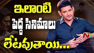 Mahesh Babu Gives Clarity About Spyder Movie Delay in Release || Exclusive Interview || NTV