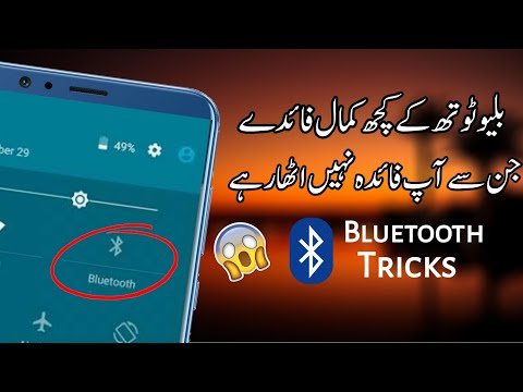 Some Advance Features Of Bluetooth