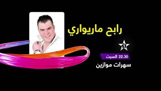إعلان موازين 2019 - رابح ماريواري و زهير البهاوي 22/06/2019