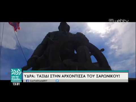 Η εισαγωγή του Σπύρου Χαριτατου «Για την Ελλάδα…» | 19/03/19 | ΕΡΤ