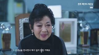 한국 현대무용의 대모, 육완순