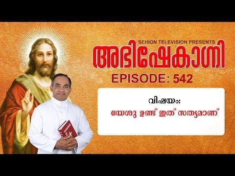 Abhishekagni I Episode 542