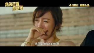 My Wife is a Superstar (我的老婆是明星) 2016 TRAILER