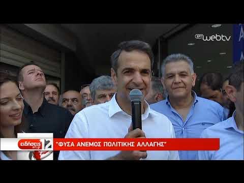 Μητσοτάκης: Δεν θέλουμε να υψώσουμε τείχη, αλλά να χτίσουμε γέφυρες | 23/06/2019 | ΕΡΤ