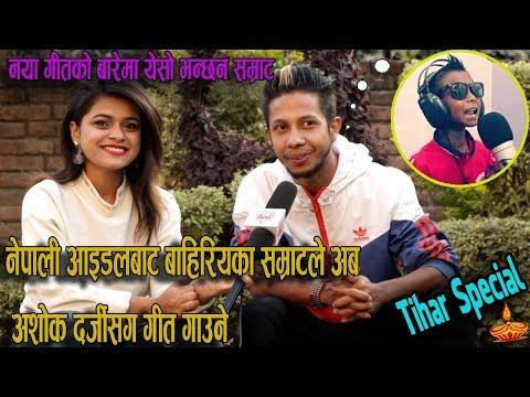 (Nepal Idol का Samrat Neupane लाई Ashok Darji  सग गीत गाउन मन   नया गीतको बारेमा येसो भन्छन सम्राट    - Duration: 26 minutes.)