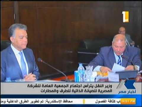 وزير النقل يترأس إجتماع الجمعية العامة للشركة المصرية للصيانة الذاتية للطرق والمطارات