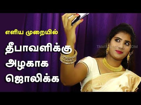 Diwali special – Diwali Beauty Tips in Tamil – Bright Diwali Indian Makeup for glowing skin