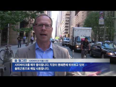 뉴욕 '시티바이크' 자전거 대여 성공 7.20.16 KBS America News
