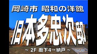旧本多忠次邸 Vol.20 【2F 廊下4→納戸】