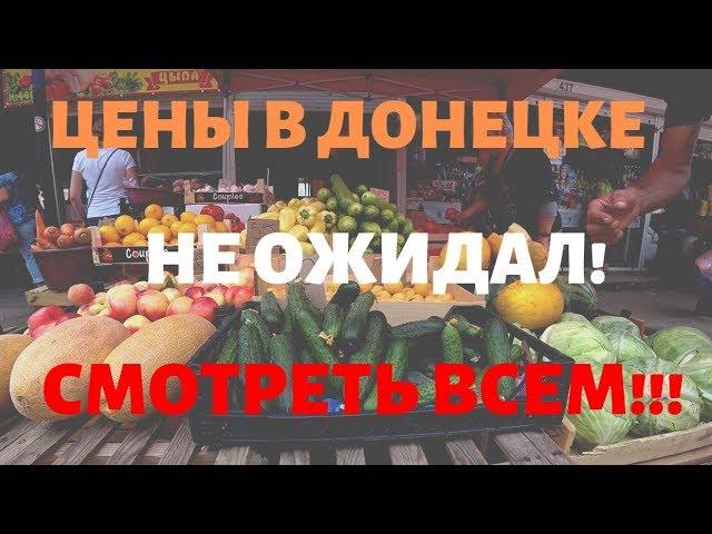 Цены в Донецке на рынке Объеденном
