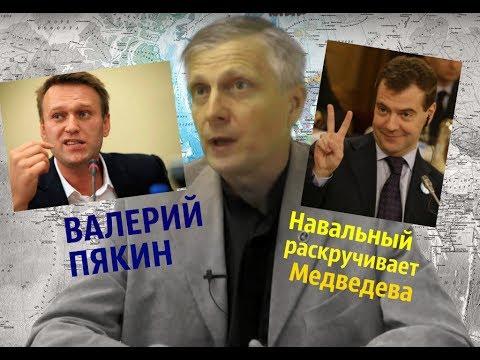 Валерий Пякин: Навальный раскручивает Медведева