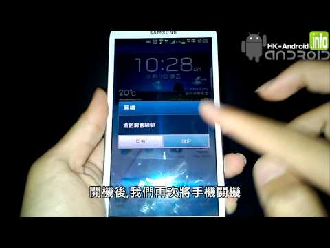 Galaxy Note II LTE N-7105 Root 機教學 | hk-android.info