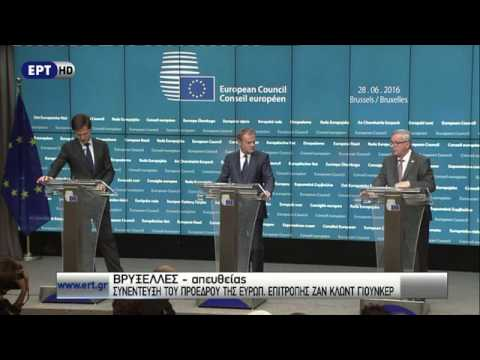 Δηλώσεις Ζαν-Κλοντ Γιούνκερ μετά τη Σύνοδο Κορυφής
