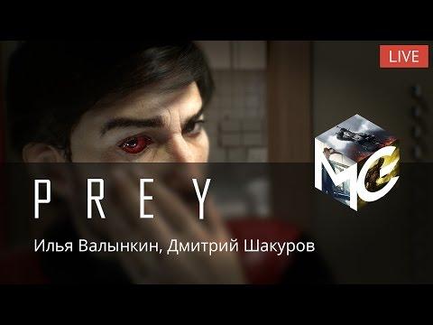 [Запись стрима] Prey (2017) — Верните мой 2006-ой!