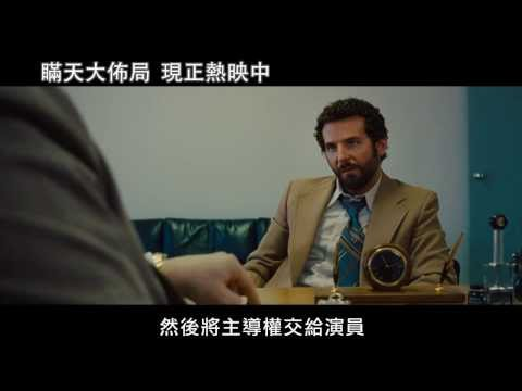 1231 瞞天大佈局 導演介紹