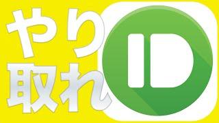 【無料】スマホとPC間でデータのやり取りは「Pushbullet」を使え!