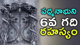 Video పద్మనాభుని 6వ గది రహస్యం || Naga Bandham MYSTERY in Anantha Padmanabha Swamy Temple || Telugu Facts MP3, 3GP, MP4, WEBM, AVI, FLV Januari 2019