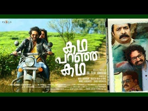 Kadha Paranja Kadha - Official Trailer | Dr Siju Jawahar | Siddharth Menon | Tharushi