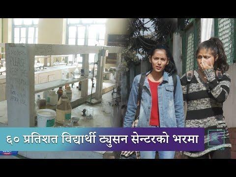 (Kantipur Samachar | विज्ञान विषय पढाउने सरकारी क्याम्पसमा क्षमताभन्दा बढी विद्यार्थी - Duration: 3 minutes, 1 second.)