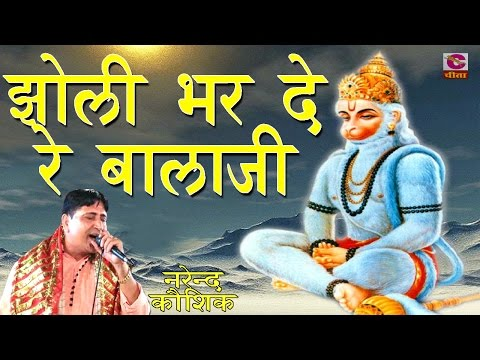 Video झोली भर दे रे बालाजी By Narendra Kausik ## Best Of Narender Kausik download in MP3, 3GP, MP4, WEBM, AVI, FLV January 2017