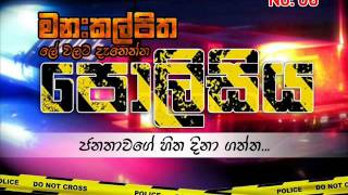 Manakkalpitha - Policiya Sinhala Rap (Rap Number 6)