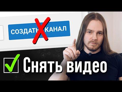 С чего начать свой канал на УоuТubе (часть 1) - DomaVideo.Ru