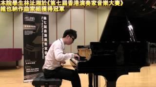 【本院學生林沚湘於《第七屆演奏家音樂大賽》維也納作曲家組獲得冠軍】