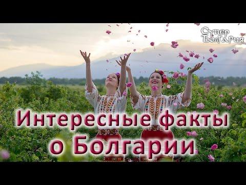 Интересные факты о Болгарии. Отдых в Болгарии - DomaVideo.Ru