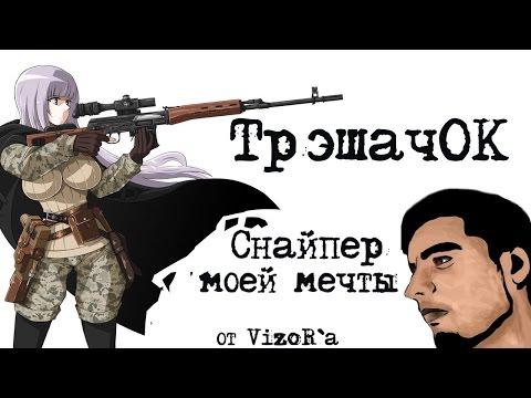 Обзор Sniper - The Manhunter. Приказано уничтожить. Снайпер - Московская миссия. (видео)