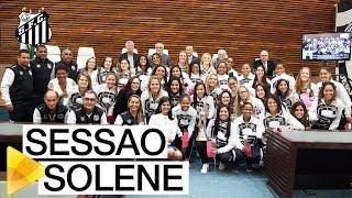 As Sereias da Vila foram homenageadas na Câmara Municipal de Santos pela conquista inédita do Campeonato Brasileiro de 2017.Inscreva-se na Santos TV e fique por dentro de todas as novidades do Santos e de seus ídolos! http://bit.ly/146NHFUConheça o site oficial do Santos FC: www.santosfc.com.brCurta nossa página no facebook: http://on.fb.me/hmRWEqSiga-nos no Instagram: http://bit.ly/1Gm9RCSSiga-nos no twitter: http://bit.ly/YC1k82Siga-nos no Google+: http://bit.ly/WxnwF8Veja nossas fotos no flickr: http://bit.ly/cnD21USobre a Santos TV: A Santos TV é o canal oficial do Santos Futebol Clube. Esteja com os seus ídolos em todos os momentos. Aqui você pode assistir aos bastidores das partidas, aos gols, transmissões ao vivo, dribles, aprender sobre o funcionamento do clube, assistir a vídeos exclusivos, relembrar momentos históricos da história com Pelé, Pepe, e grandes nomes que só o Santos poderia ter.Inscreva-se agora e não perca mais nenhum vídeo! www.youtube.com/santostvoficial-------------------------------------------------------------** Subscribe now and stay connected to Santos FC and your idols everyday!http://bit.ly/146NHFUVisit Santos FC official website: www.santosfc.com.brLike us on facebook: http://on.fb.me/hmRWEqFollow us on Instagram: http://bit.ly/1Gm9RCSFollow us on twitter: http://bit.ly/YC1k82Follow us on Google+: http://bit.ly/WxnwF8See our photos on flickr: http://bit.ly/cnD21UAbout Santos TV: Santos TV is the official Santos FC channel. Here you can be with your idols all the time. Watch behind the scenes, goals, live broadcasts, hability skills, learn how the club works, exclusive videos, remember historical moments with Pelé, Pepe and all of the awesome players that just Santos FC could have. Subscribe now and never miss a video again! www.youtube.com/santostvoficial