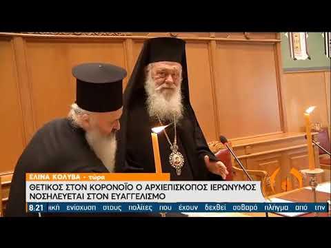 Αρχιεπίσκοπος Ιερώνυμος | Θετικός στον Κορονοϊό – Νοσηλεύεται στον Ευαγγελισμό | 19/11/2020 | ΕΡΤ